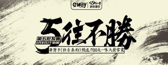 eway一味鱼竿第五批妇女节上架有奖抢楼活动