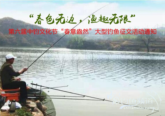 """第六届中钓文化节""""春意盎然""""大型钓鱼征文活动通知"""