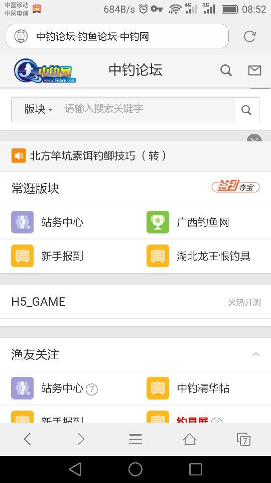 [公告]2017中钓手机版全新版本上线了!喜大普奔!!
