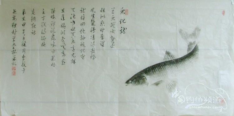 传统墨汁鱼拓