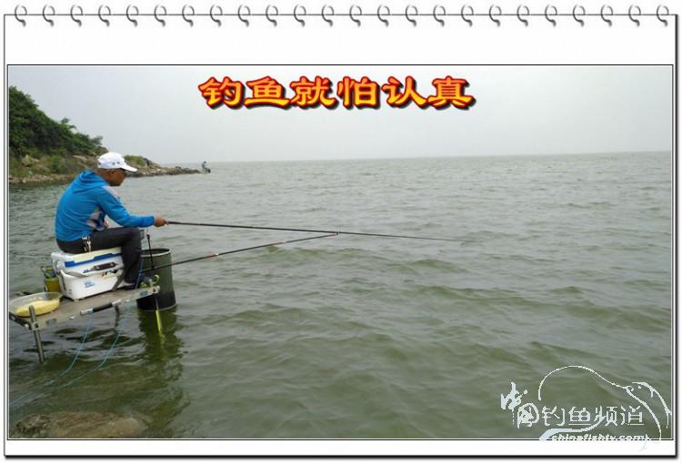 钓鱼就怕认真------湖库之