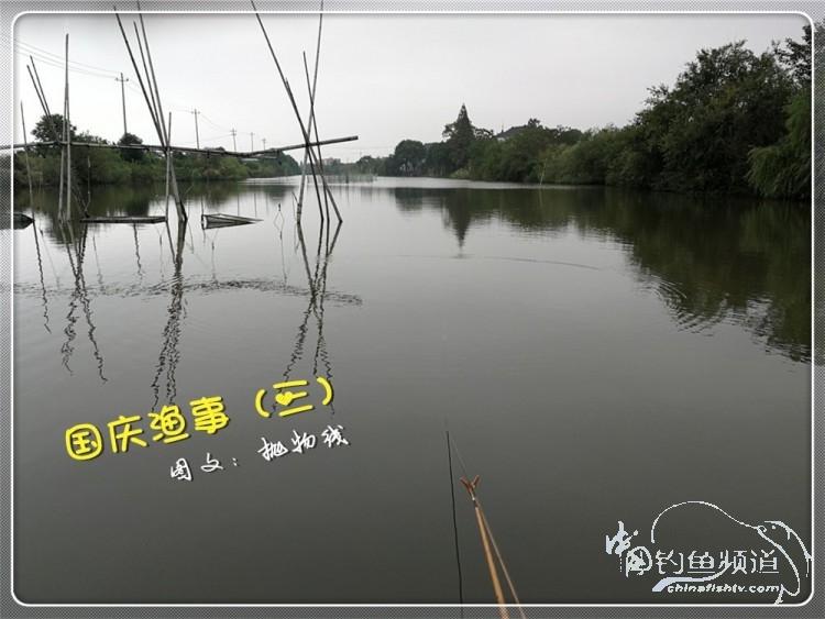 国庆渔事(三)